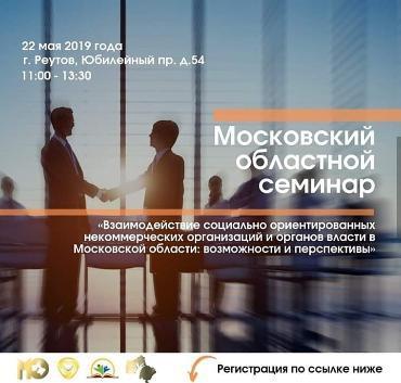взаимодействие общественной палаты и некоммерческих организаций